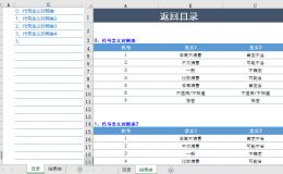 使用Excel公式建立报表目录